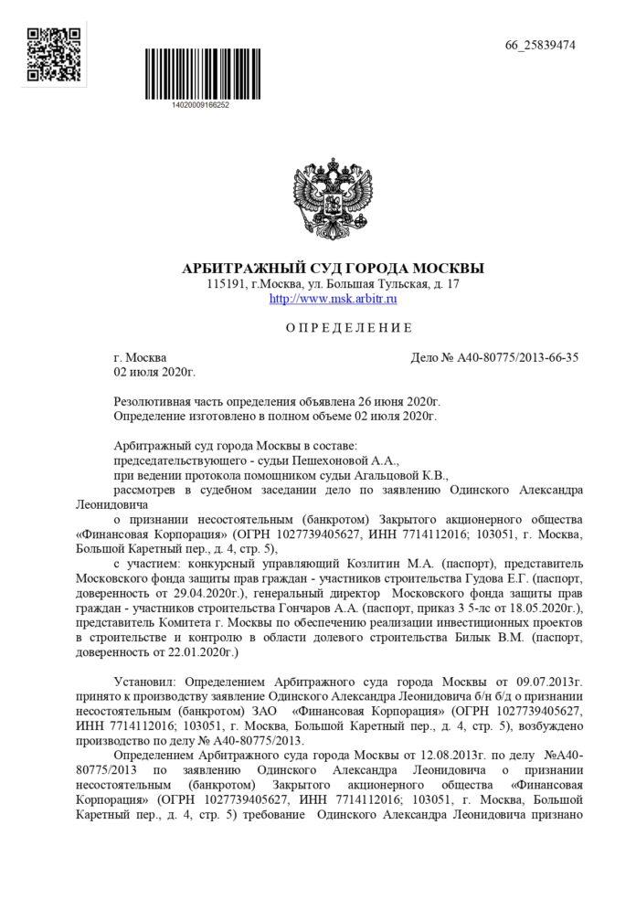 Определение Арбитражного суда от 20.07.2020 г.