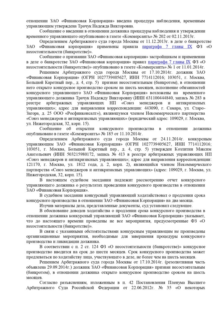 Определение Арбитражного суда  города Москвы от 16.12.2020 г.