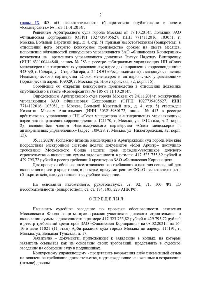 Определение Арбитражного суда города Москвы от 24.11.2020 г.
