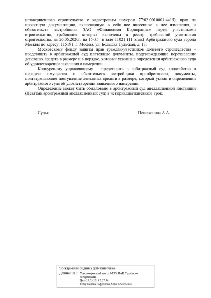 Определение Арбитражного суда города Москвы 28.05.2020 г.