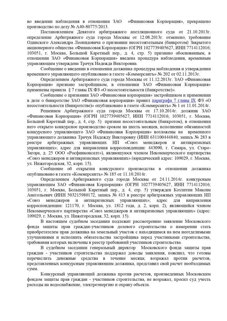 Определение Арбитражного суда города Москвы от 24.05.2020 г.