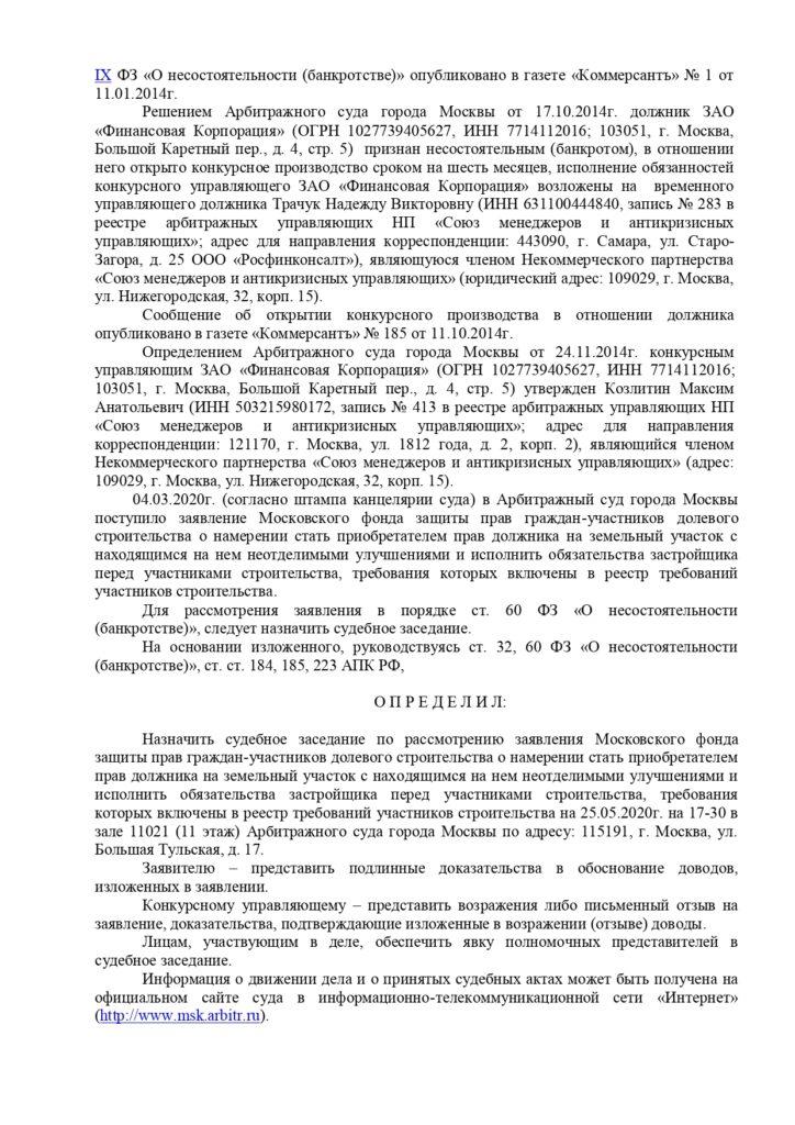Определение Арбитражного суда города Москвы от 24.03.2020