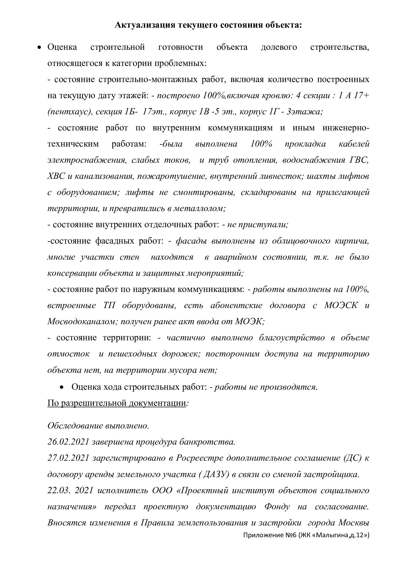 """Аналитическая справка о ходе достройки ЖК """"Малыгина, 12"""""""